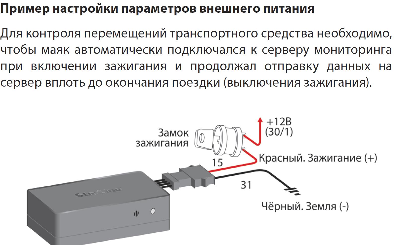 маяк старлайн м17 инструкция видео