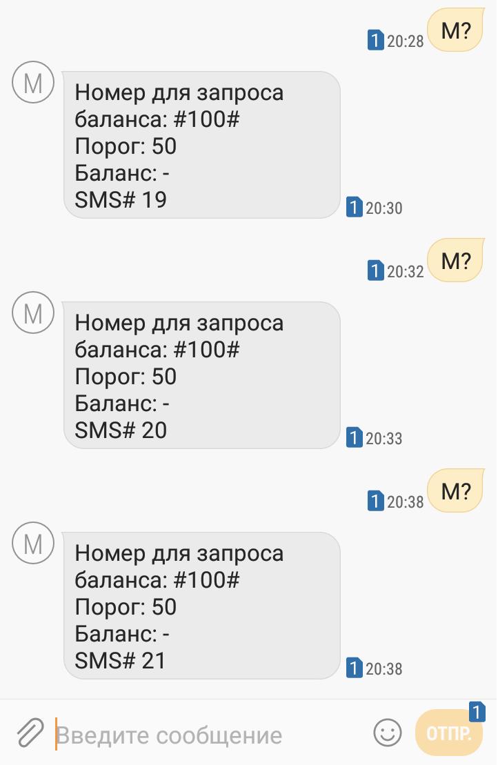 как посмотреть баланс на мтс через смскак оплатить кредит почта банк онлайн с карты мир
